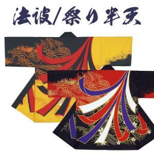 法被 祭り半纏 日本製 よさこい シルクプリント袢天 天竺 N-7485/7439|himeka-wa-samue