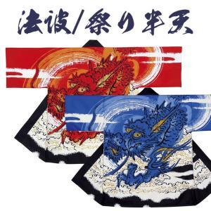 法被 祭り半纏 日本製 よさこい シルクプリント袢天 天竺 N-7487/7486|himeka-wa-samue