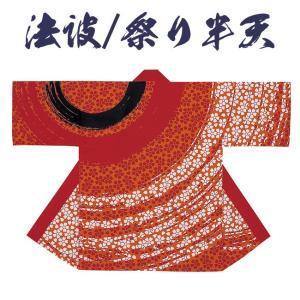 法被 祭り半纏 日本製 よさこい シルクプリント袢天 天竺 N-7491|himeka-wa-samue