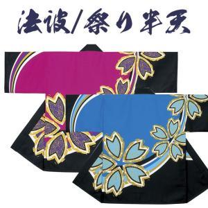 法被 祭り半纏 日本製 よさこい シルクプリント袢天 天竺 N-7492/7493|himeka-wa-samue