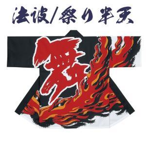 法被 祭り半纏 日本製 よさこい シルクプリント袢天 天竺 N-7498|himeka-wa-samue