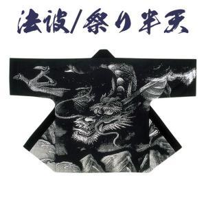 法被 祭り半纏 日本製 よさこい シルクプリント袢天 天竺 9086|himeka-wa-samue