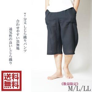 しじら織り 7分丈 ロングパンツ 黒無地 OR-P M/L/LL|himeka-wa-samue