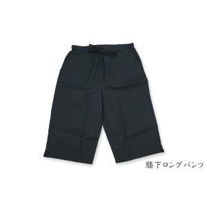 ヘンリーネック 甚平 ホームウェアしじら織り 綿80%麻20% ロングパンツ黒 M/L/LL/3L/4L/5L|himeka-wa-samue|11
