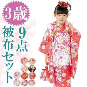 七五三 3歳 女の子用 晴れ着 被布セット9点 フルセット ...
