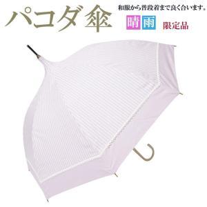 日傘  ストライプパゴダ ロング晴雨兼用傘 UVカット加工 456766|himeka-wa-samue