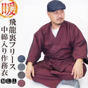 作務衣 冬用 メンズ 飛龍-無地感刺し子織り 裏フリース作務衣 M/L/LL|himeka-wa-samue