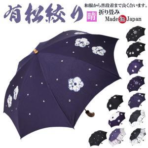 日傘 折り畳み 有松絞り 伝統工芸 手絞り 日本製|himeka-wa-samue