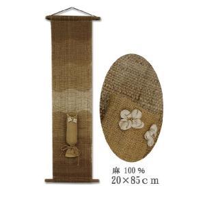一輪挿し-和風(厚手) K-10 渋茶 麻100% |himeka-wa-samue