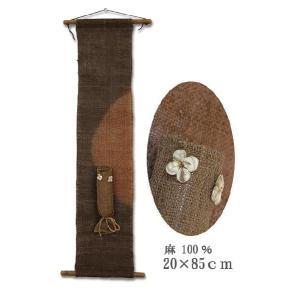 一輪挿し-和風(厚手) K-2 茶 麻100% |himeka-wa-samue