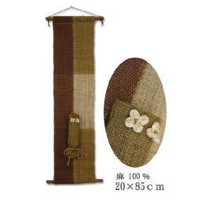 一輪挿し-和風(厚手) K-8 茶/浅茶 麻100% |himeka-wa-samue