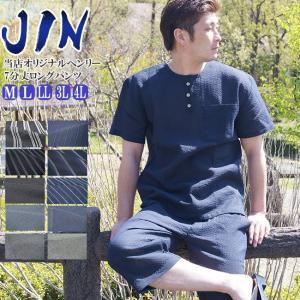甚平 ヘンリーシャツ メンズ JIN しじら織り ロングパンツ 上下セット M/L/LL/3L/4L|himeka-wa-samue