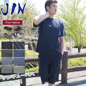甚平 ヘンリーシャツ メンズ JIN しじら織り ロングパンツ 上下セット M/L/LL/3L/4L サンキューパパセット|himeka-wa-samue