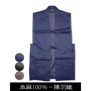 高級本麻陣羽織(裏地付き)-麻100%  紺・黒・茶|himeka-wa-samue