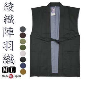 作務衣用 羽織 陣羽織 日本製  綾織織り 陣羽織 ベスト M/L|himeka-wa-samue