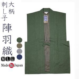 作務衣用 羽織 陣羽織 ベスト  大柄ドビー刺し子織 日本製 M/L/LL|himeka-wa-samue