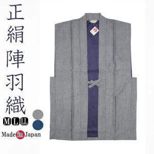 作務衣用 羽織 日本製 正絹高級 陣羽織ベスト M/L/LL|himeka-wa-samue