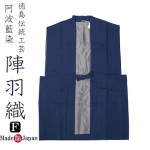 陣羽織 メンズ 徳島-藍染 陣羽織ベスト 日本製|himeka-wa-samue