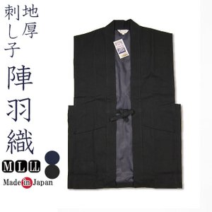 作務衣用 羽織 日本製 地厚刺し子織 陣羽織 ベスト 厚手 M/L/LL|himeka-wa-samue