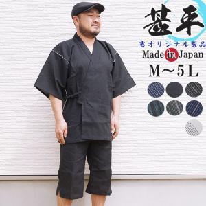甚平 メンズ 父の日 当店限定生産 日本製しじら織り甚平ロングパンツ M〜5L|himeka-wa-samue