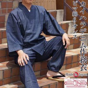 作務衣 日本製 カイハラデニムピマ綿作務衣(さむえ)6オンス M/L/LL|himeka-wa-samue