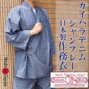 作務衣 日本製 メンズ カイハラデニムシャンブレー作務衣(さむえ)M/L/LL |himeka-wa-samue