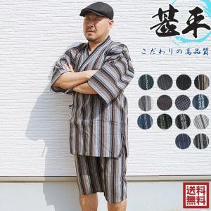 甚平 メンズ 父の日 じんべい 柿渋・形状安定・ジャガード・涼麻 M/L/LL|himeka-wa-samue