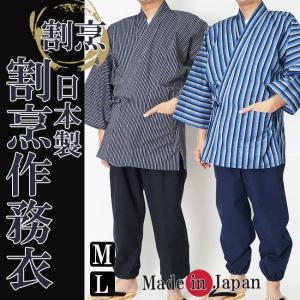 《作務衣 日本製》 割烹作務衣 遠州紬生地使用 さむえ(黒・濃紺)6025/6027|himeka-wa-samue