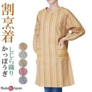 割烹着 しじら織りロング割烹着 かっぽう着/エプロン 1242 日本製|himeka-wa-samue