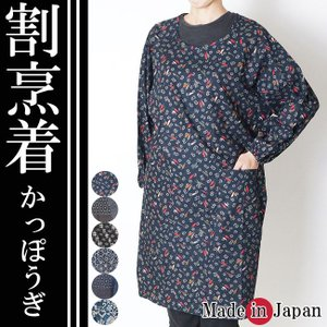 割烹着 和風ロング 割烹着 かっぽう着 エプロン 和柄 日本製|himeka-wa-samue