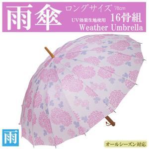 長傘 ロング 雨傘 柳粋庵 75cm カバー付き 1292|himeka-wa-samue