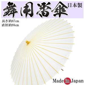 高級 舞用番傘 3347 生成り 和紙 長さ87cm|himeka-wa-samue