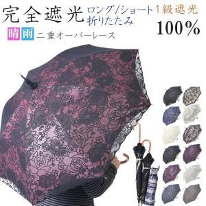日傘 オーバーレース エレガント二重張り 晴雨兼用  UVカット加工付 ロング/ショート/折り畳み|himeka-wa-samue