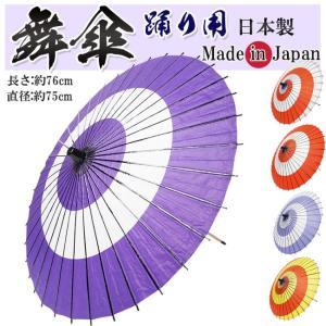 傘 舞用 稽古用傘 2本継ぎ 渦巻き 長さ76cm 日本製|himeka-wa-samue