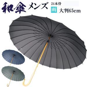 傘 メンズ 男物 和傘 大判 24本骨 匠 65cm 3030|himeka-wa-samue