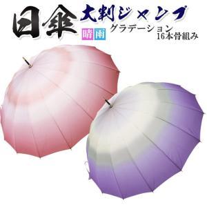 傘 レディース 和傘 大判ジャンプ傘 和洋兼用傘 グラデーション 16本骨組み|himeka-wa-samue