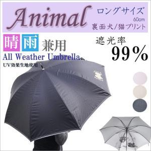 傘 遮光率99.99%以上 裏面犬猫プリント晴雨兼用傘 UVカット付き 6655468|himeka-wa-samue