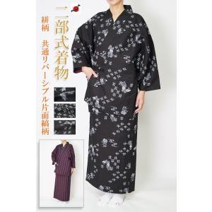 二部式着物 リバーシブル 着方簡単 お仕立て上がり 絣-日本製|himeka-wa-samue