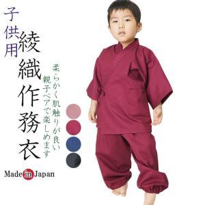 作務衣 子供 綾織り作務衣 キッズ90cm〜120cm 日本製|himeka-wa-samue