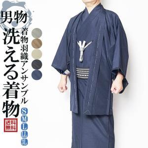 着物セット 男性 メンズ 洗える着物アンサンブル S〜3L