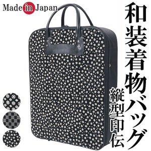 和装バッグ 着物バッグ 和装 印伝 男女兼用 縦型 日本製 himeka-wa-samue