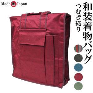 着物バッグ 和装 日本製 縦型 つむぎ織り himeka-wa-samue