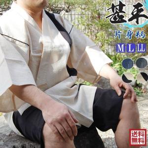 甚平 メンズ 父の日 じんべい 片身替わりM/L/LL|himeka-wa-samue