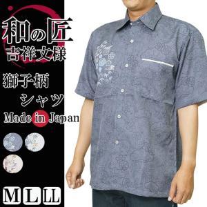 シャツ メンズ 和の匠 和柄半袖 吉祥文様 獅子牡丹 日本製 M/L/LL|himeka-wa-samue