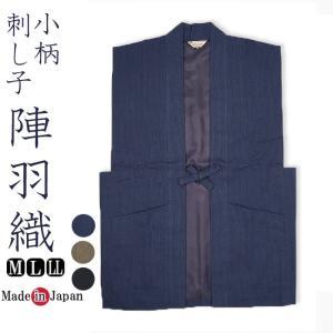 作務衣用 羽織 日本製 陣羽織 ベスト  小柄ドビー刺し子織 2055 M/L/LL|himeka-wa-samue