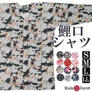 鯉口 シャツ メンズ レディース M/L/LL 日本製 お祭り衣装|himeka-wa-samue
