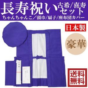 長寿祝い ちゃんちゃんこ 古希 喜寿 傘寿 セット 長寿祝い着 4点セット 日本製|himeka-wa-samue