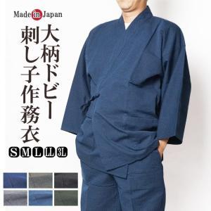 作務衣 日本製 大柄刺し子織作務衣 さむえ 綿100% S/M/L/LL/3L himeka-wa-samue