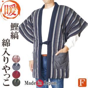綿入れ 半纏 丹前 どてら 袖なし 日本製-綿入りやっこ 鰹縞 840|himeka-wa-samue