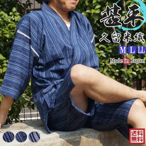 甚平 メンズ 父の日 国産久留米しじら織-綿100% 紺縞|himeka-wa-samue